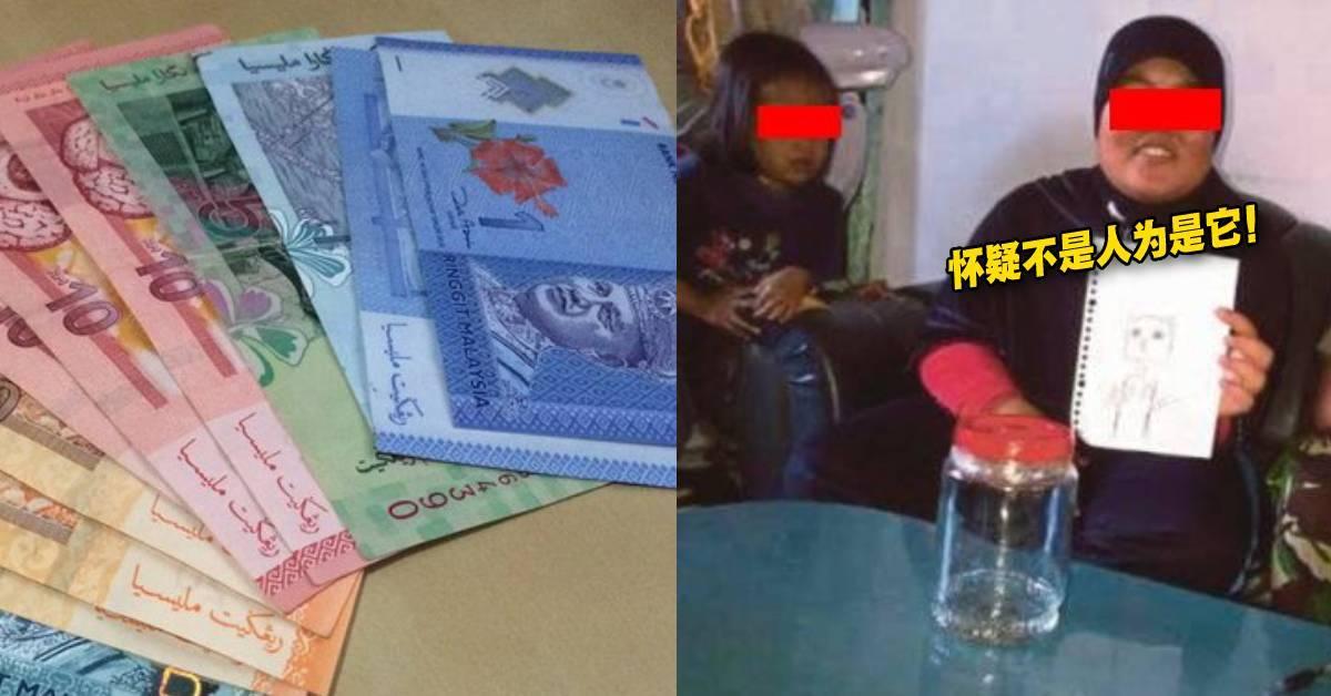 """RM50、RM100离奇消失,村民拒绝报警!背后原因疑是""""小鬼""""搞的!"""