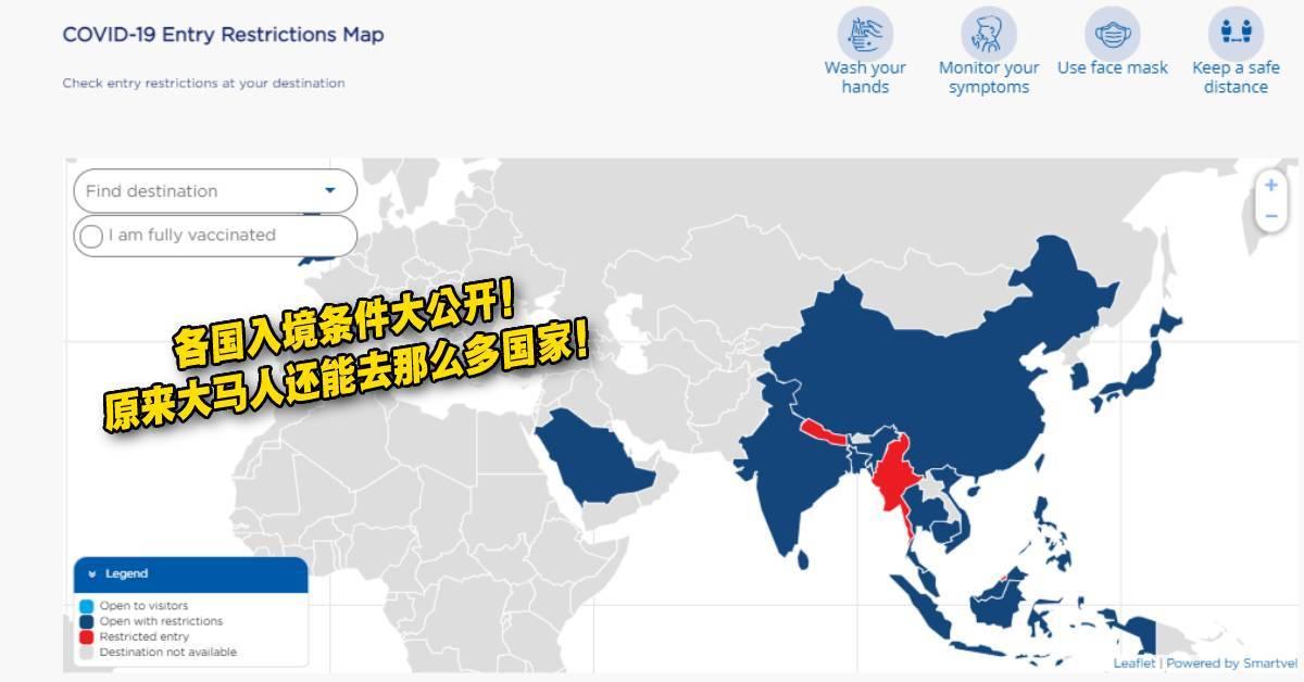 【出国可以去哪里玩?】各国入境条件大公开!让你了解所需文件和SOP!
