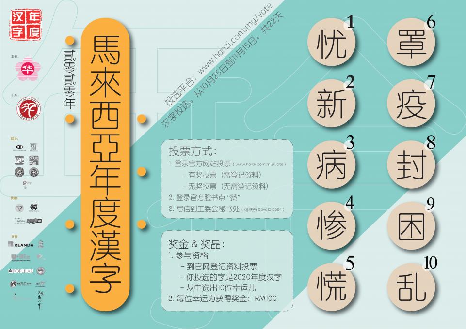 马来西亚2020年度十大汉字出炉!你的理想汉字和新冠肺炎有关吗?